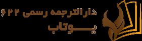 یوتاب   دارالترجمه یوتاب – دارالترجمه تجریش – دفتر ترجمه 622