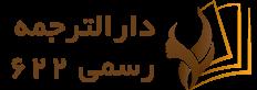 دارالترجمه رسمی 622 – دارالترجمه تجریش – دفتر ترجمه 622